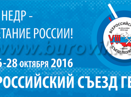 Гидроинжстрой примет участие в VIII Всероссийском Съезде геологов