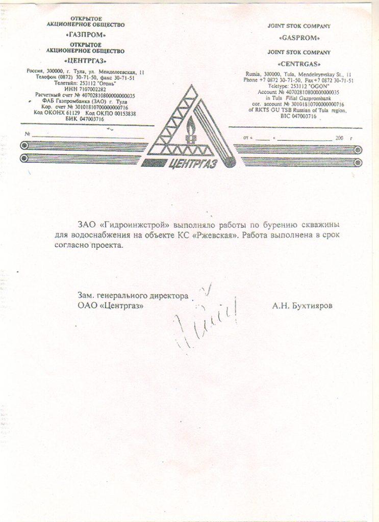 """Отзыв от ОАО """"Центргаз"""""""