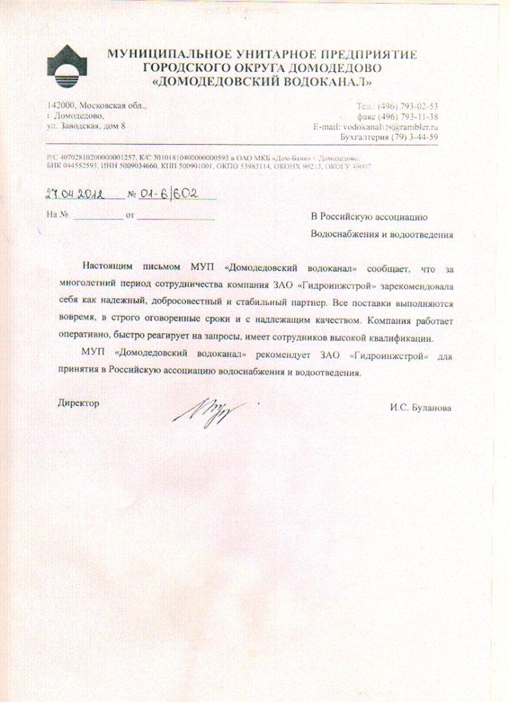 """Рекомендательное письмо от МУП """"Домодедовский водоканал"""""""