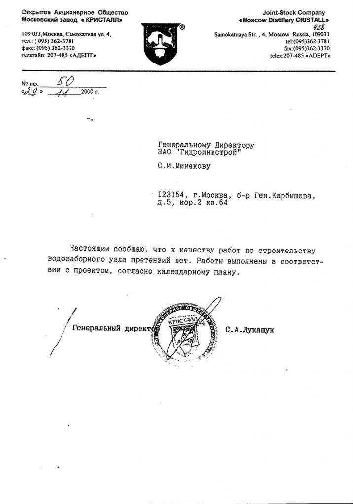 """Отзыв от Московского завода """"Кристалл"""""""