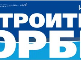 """Статья в журнале """"Свой Дом"""""""