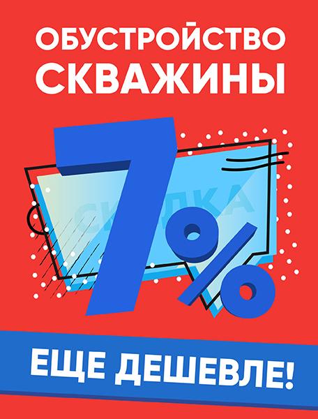 Скидка 7% на обустройство скважины!